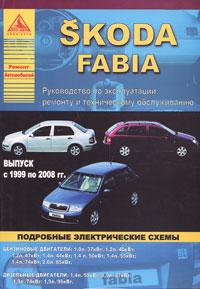 Skoda Fabia. Руководство по эксплуатации, ремонту и техническому обслуживанию