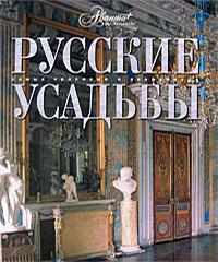 Русские усадьбы