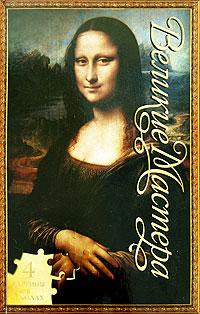 Великие Мастера картины из истории детства знаменитых музыкантов