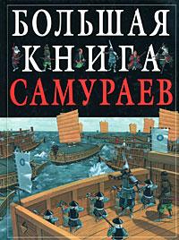 Большая книга самураев