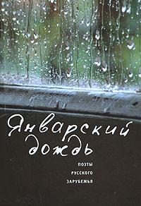 Zakazat.ru: Январский дождь. Поэты русского зарубежья