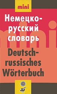 Немецко-русский словарь / Deutsch-russisches Worterbuch мини мойки керхер в магазине
