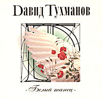 Сборник популярных медленных композиций на музыку Давида Тухманова.