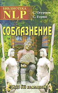 С. Огурцов, С. Горин Соблазнение (НЛП без комплексов) книги эксмо последний космический шанс