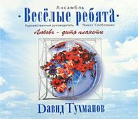 Zakazat.ru Давид Тухманов. Веселые ребята. Любовь - дитя планеты
