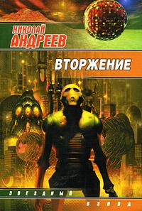 Николай Андреев Вторжение николай боевкин вторжение