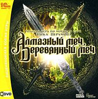 Алмазный меч, деревянный меч, Primal Software,Quant Games