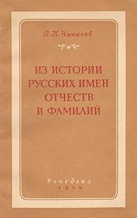 Из истории русских имен, отчеств и фамилий