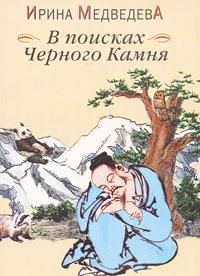 В поисках Черного Камня. Ирина Медведева