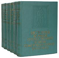 История Великой Отечественной войны Советского Союза: 1941-1945 (комплект из 6 книг)