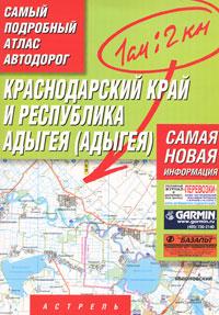 Краснодарский край и Республика Адыгея (Адыгея). Самый подробный атлас автодорог саженцы винограда форум продам краснодарский край