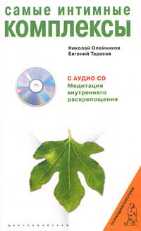Николай Олейников, Евгений Тарасов Самые интимные комплексы (+ CD)  самые интимные комплексы cd