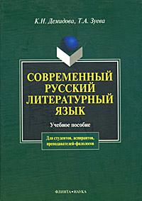 Современный русский литературный язык