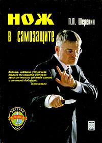 Zakazat.ru: Нож в самозащите. П. П. Шерекин