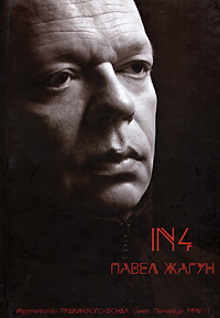 Павел Жагун IN 4 куртка pavel yerokin pavel yerokin mp002xm1ugqv
