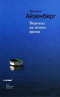 9785867936204 - Михаил Айзенберг: Переход на летнее время - Книга