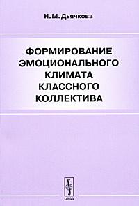 Н. М. Дьячкова Формирование эмоционального климата классного коллектива