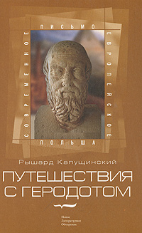 9785867936082 - Рышард Капущинский: Путешествия с Геродотом - Книга