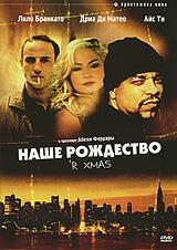 Наше Рождество Valence Films Inc.,Barnholtz Entertainment