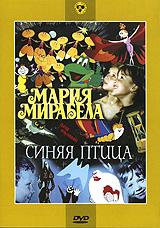 Мария, Мирабела / Maria, Mirabella  (1981 г., 70 мин.) Джилда Манолеску, Меди Маринеску, Ингрид Челия, Йон Попеску Гопо в музыкальной сказке