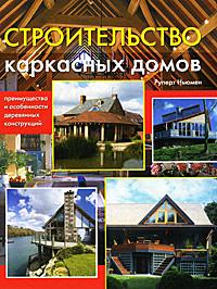 Руперт Ньюмен Строительство каркасных домов. Преимущества и особенности деревянных конструкций