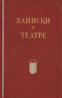 Записки о театре резолюции xix съезда коммунистической партии советского союза 5 14 октября 1952