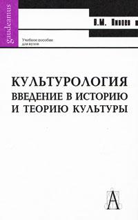 В. М. Пивоев Культурология. Введение в историю и философию культуры вундт в введение в философию