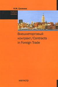 Н. М. Громова Внешнеторговый контракт / Contracts in Foreign Trade футболка foreign trade