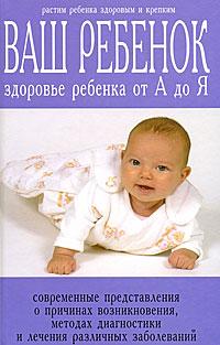 А. А. Устинович, В. А. Кравчук, В. К. Петровская. Ваш ребенок. Здоровье ребенка от А до Я