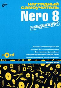 Александр Жадаев Наглядный самоучитель Nero 8 (+ CD-ROM) диск cd every day beauty bag cd dvd 40 80
