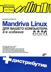 Валентин Соломенчук Mandriva Linux для вашего компьютера (+ CD-ROM) ватаманюк а и видеосамоучитель обслуживание и настройка компьютера cd