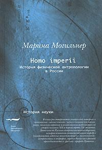 9785867935672 - Марина Могильнер: Homo imperii. История физической антропологии в России - Книга