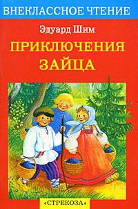 Эдуард Шим Приключения Зайца эдуард веркин лучшие приключения для мальчиков сборник
