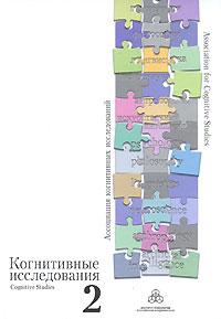 Когнитивные исследования. Выпуск 2 кто есть кто в санкт петербурге выпуск 4