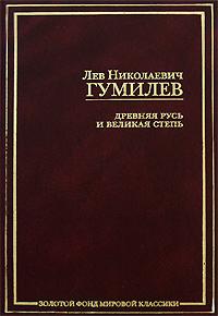 Л. Н. Гумилев Древняя Русь и Великая степь