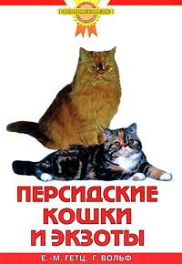 Еа-Мария Гетц, Гезине ольф Персидские кошки и экзоты