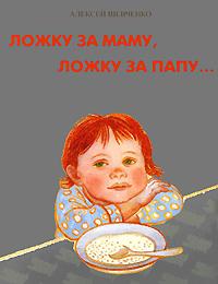 Алексей Ложку за маму, ложка за папу...