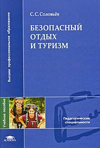 С. С. Соловьев Безопасный отдых и туризм