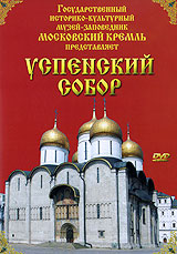 Успенский собор флаг пограничных войск россии великий новгород