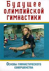 Будущее олимпийской гимнастики. Основы гимнастического совершенства odeon light 2912 3w odl16 125 хром хрусталь бра e14 3 40w 220v salgera