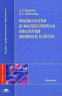 Физиология и молекулярная биология мембран клеток
