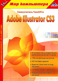Самоучитель TeachPro: Adobe Illustrator CS3