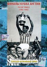 Кубок Англии, или FA Cup - самый старый футбольный турнир на планете. Выиграть заветный трофей и получить его из рук самой королевы мечтает любой футболист, играющий на Туманном Альбионе.Финал Кубка Англии проходит каждый год в мае и становится главным событием  футбольного  года.  До  2000-го  года  он  проводился на легендарном, временно прекратившем свое существование стадионе