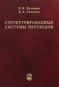 Е. В. Кузьмин, В. А. Соколов Структурированные системы переходов егор кузьмин структурированные системы переходов