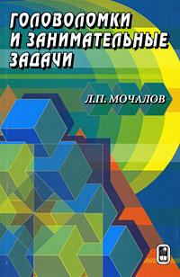 Л. П. Мочалов Головоломки и занимательные задачи научная литература как источник специальных знаний