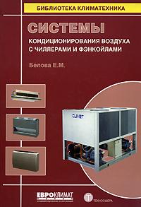Е. М. Белова Системы кондиционирования воздуха с чиллерами и фэнкойлами