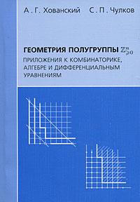 Геометрия полугруппы Zn>0. Приложения к комбинаторике, алгебре и дифференциальным уравнениям