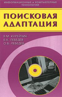 В. М. Курейчик, Б. К. Лебедев, О. Б. Лебедев Поисковая адаптация ISBN: 5-9221-0749-6 прикладные задачи оптимизации модели методы алгоритмы