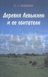 Деревня Левыкино и ее обитатели