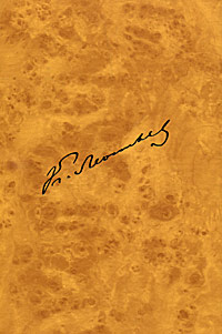 все цены на К. Леонтьев К. Леонтьев. Полное собрание сочинений и писем в 12 томах. Том 6. Книга 2. Фрагмент из дневника. Автобиографические материалы. Завещания. Другие редакции. Приложения
